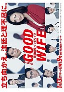 The Good Wife (JP)