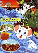 Kimba the White Lion                                  (1994- )