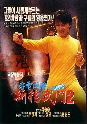 Fist of Fury 1991 II (1992)