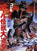 All Monsters Attack (aka Godzilla's Revenge)