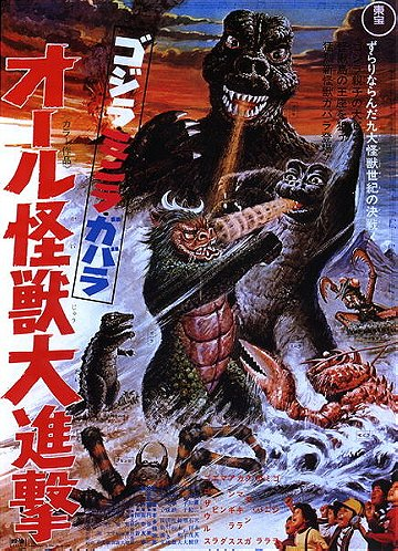 All Monsters Attack (aka Godzilla