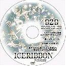 New Ice Ribbon #929