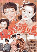 Yôkina wataridori