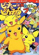 Pokemon: Pikachu and Pichu