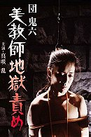 Dan Oniroku: Bikyoshi jigokuzeme                                  (1985)