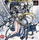 Kuro no Ken: Blade of the Darkness