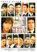 Hero (2007)