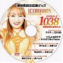 New Ice Ribbon #1038