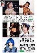 Gake no Fuchi Joshi Pro Miyako House 2020