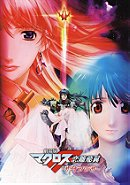 Macross Frontier The Movie: The Wings of Goodbye