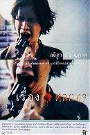 6ixtynin9 (1999)
