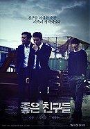 Jo-Eun-Chin-Goo-Deul
