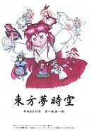 Touhou 3 - Phantasmagoria of Dim.Dream