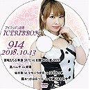 New Ice Ribbon #914