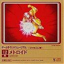 Game Sound Museum ~Famicom Edition~ 12 Metroid