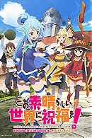 Konosuba!: God's Blessing on This Wonderful World!