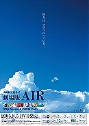 Air: The Motion Picture                                  (2005)