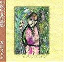 Works of Chuya Nakahara