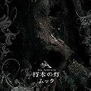 朽木の灯 (Kuchiki No Tou)