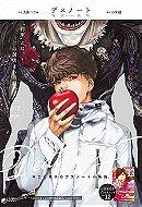 Death Note: Tokubetsu Yomikiri
