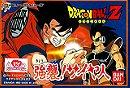 Dragon Ball Z: Kyoushuu! Saiyajin (JP)