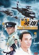 Fatal Termination