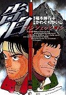 Confession (Manga)