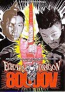 Electric Dragon 80.000 V (2001)