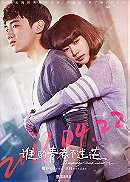 Shei de qing chun bu mi mang