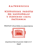Климент Аркадьевич Тимирязев: Избранные работы по хлорофиллу и усвоению света растением