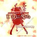 Touhou 6 - Embodiment of Scarlet Devil