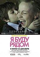 Ya budu ryadom                                  (2012)