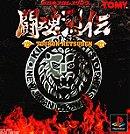 Shin Nippon Pro Wrestling: Toukon Retsuden