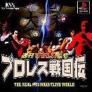 Pro Wrestling Sengokuden