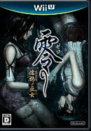 Fatal Frame V: Maiden of Black Water