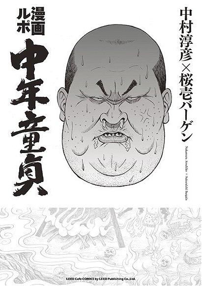 Manga Reportage: Chuunen Doutei