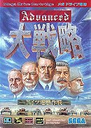Advanced Daisenryaku - Doitsu Dengeki Sakusen - JP: アドバンスド大戦略 ドイツ電撃作戦
