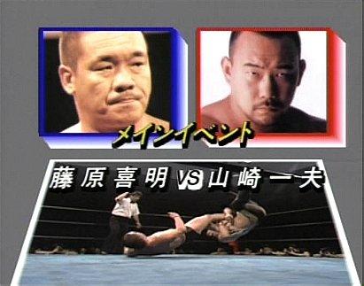 Kazuo Yamazaki vs. Yoshiaki Fujiwara (1990/04/15)