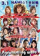 Pro Wrestling WAVE NAMI☆1