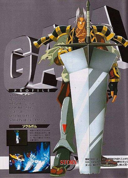 Gaia (Battle Arena Toshinden)