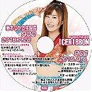 New Ice Ribbon #901