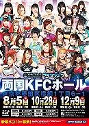 New Ice Ribbon #916 ~ Ryogoku KFC Ribbon 2018 ~ October