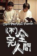 (Not) Perfect Human (2015)