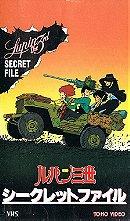 Lupin III: Pilot Film (2)