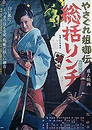 Female Yakuza Tale: Inquisition and Torture