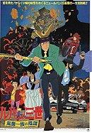 Lupin III: The Fuma Conspiracy