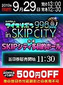 New Ice Ribbon #996 in SKIP City