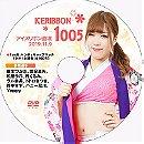 New Ice Ribbon #1005