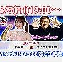 Gake No Fuchi Joshi Pro Wrestling Mujin Pro Wrestling 2020 ~ Nobody Show ~