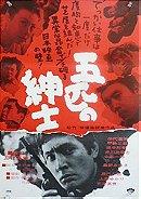 Cash Calls Hell (1966)